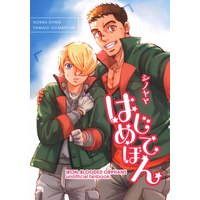 Doujinshi - Anthology - IRON-BLOODED ORPHANS / Norba Shino x Yamagi Gilmerton (シノヤマ はじめてぼん) / 無自覚彼氏