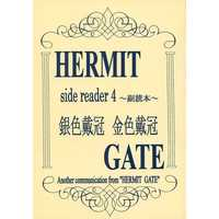 [Boys Love (Yaoi) : R18] Doujinshi - Novel - Arisugawa Arisu Series (HERMIT GATE side reader 4~副読本~ 銀色戴冠 金色戴冠) / HERMIT GATE