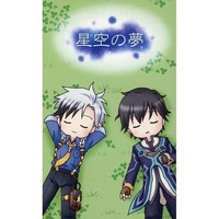 Doujinshi - Novel - Tales of Xillia2 / Ludger x Jude (星空の夢) / A Traveling Fair