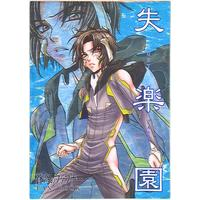 Doujinshi - Fafner in the Azure (失楽園) / Kozouya