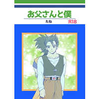 [Boys Love (Yaoi) : R18] Doujinshi - Dragon Ball / Goku & Gohan (お父さんと僕) / りんごの木