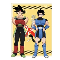[Boys Love (Yaoi) : R18] Doujinshi - Dragon Ball / Bardock (混ぜるなキケン) / 夢幻トンネル