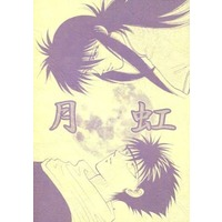 Doujinshi - YuYu Hakusho / Kurama x Hiei (月虹) / Real Books