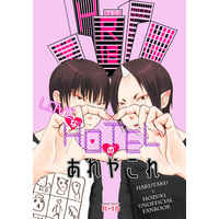 [Boys Love (Yaoi) : R18] Doujinshi - Novel - Anthology - Hoozuki no Reitetsu / Hakutaku x Hoozuki (LOVEなHOTELのあれやこれ) / 甘味処