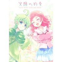 Doujinshi - Anthology - Hug tto! Precure (笑顔の約束) / Neko Niwa