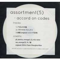 Doujin Music - assortment[5] / Accord on Codes / Accord on Codes