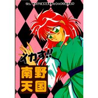 Doujinshi - Anthology - YuYu Hakusho / Kurama (イカす!!南野天国) / 幽☆遊☆白書
