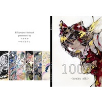 Doujinshi - Illustration book - Touhou Project (100織) / クカチカ
