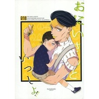 [Boys Love (Yaoi) : R18] Doujinshi - Novel - Jojo Part 4: Diamond Is Unbreakable / Jyosuke x Rohan (おにいさんといっしょ!) / ANCAKE