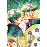 [Boys Love (Yaoi) : R18] Doujinshi - Novel - Gintama / Gintoki x Shinpachi (ゆれる) / garasunomitu.