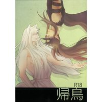 [Boys Love (Yaoi) : R18] Doujinshi - Anthology - YuYu Hakusho / Kurama (帰鳥 *合同誌) / beyond the world