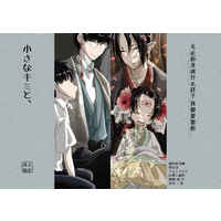 [Boys Love (Yaoi) : R18] Doujinshi - Novel - Anthology - Hoozuki no Reitetsu / Hakutaku x Hoozuki (小さなキミと、) / Gokusaishiki
