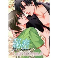 [Boys Love (Yaoi) : R18] Doujinshi - Novel - Arisugawa Arisu Series (秘密 The Secret) / CAMEL BRAND