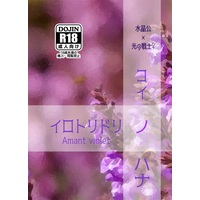 [NL:R18] Doujinshi - Novel - Shadowbringers / G'raha Tia (Crystal Exarch) & Warriors of Light (【特典付】イロトリドリノ コイノハナ Amant violet) / カミツレファクトリー