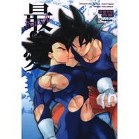 [Boys Love (Yaoi) : R18] Doujinshi - Dragon Ball / Goku x Vegeta (最愛*再録) / herumon