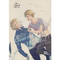 [Boys Love (Yaoi) : R18] Doujinshi - Novel - Hetalia / France x United Kingdom (ビューティフルワールド) / Honey13