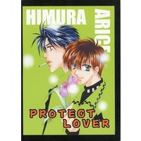 [Boys Love (Yaoi) : R18] Doujinshi - Novel - Arisugawa Arisu Series (PROTECT LOVER) / P,DOLL