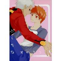 [Boys Love (Yaoi) : R18] Doujinshi - Manga&Novel - Fate/stay night / Archer x Shirou Emiya (ぷらちなすわろう) / ゲッコウコク