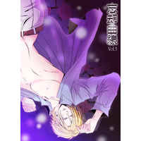 Doujinshi - Anthology - BANANA FISH / Eiji x Ash (【本のみ】忘却曲線 Vol.3) / http:404