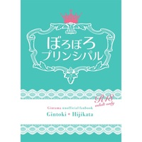 [Boys Love (Yaoi) : R18] Doujinshi - Novel - Gintama / Gintoki & Hijikata (ぼろぼろプリンシパル) / curacao