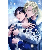 [Boys Love (Yaoi) : R18] Doujinshi - Novel - BANANA FISH / Ash x Eiji (まだ好きでいさせて) / 純愛レッスン