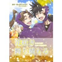Doujinshi - Anthology - Failure Ninja Rantarou / Mikiemon & Hama Shuichiro (浜三木アンソロ『花咲き降り積もる』) / accocco