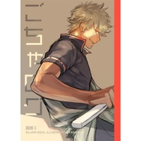 Doujinshi - Illustration book - Gintama / Hijikata x Gintoki (【特典付】ごちゃログ) / Zn