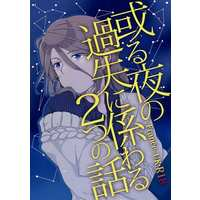 [Boys Love (Yaoi) : R18] Doujinshi - Novel - Hetalia / France x United Kingdom (或る夜の過失に係わる2つの話) / fifty−fifty