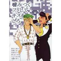 [Boys Love (Yaoi) : R18] Doujinshi - Novel - Jojo Part 4: Diamond Is Unbreakable / Jyosuke x Rohan (噛みつくフリしてキスをしろ) / 良域