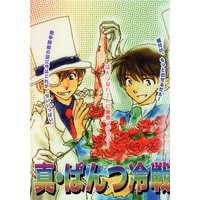 Doujinshi - Anthology - Magic Kaito / Kuroba Kaito x Kudou Shinichi (真・ぱんつ冷戦 *合同誌 *コピー) / 桃李之鳥