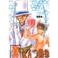 Doujinshi - Anthology - Magic Kaito / Kuroba Kaito x Kudou Shinichi (真ぱんつ戦争 *合同誌 *コピー) / 桃李之鳥