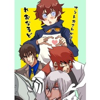 Doujinshi - Blood Blockade Battlefront / Steven A Starphase x Leonard Watch (ナントカさんかけるれおなるど) / ささふむけ