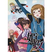 Doujinshi - Tales of the Abyss / All Characters (Tales Series) (姫攻 ヒメゼメ) / 玉風屋・Co757