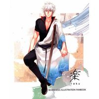 Doujinshi - Illustration book - Gintama / Hijikata x Gintoki (楽 raku *イラスト集/状態B) / Zn