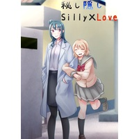 Doujinshi - Novel - Anthology - Love Live! Sunshine!! / Tsushima Yoshiko & Watanabe You (秘し隠し Silly×Love) / LitM