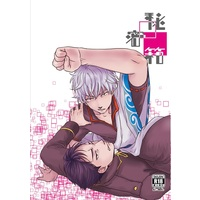 [Boys Love (Yaoi) : R18] Doujinshi - Novel - Gintama / Gintoki x Hijikata (秘密箱) / Lomo