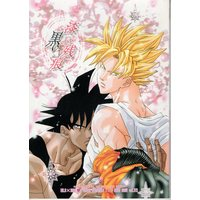 Doujinshi - Dragon Ball / Goku & Turles (漆黒の残痕) / WILD×BABE