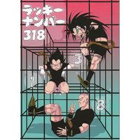 Doujinshi - Dragon Ball (ラッキーナンバー318) / Hatarakimasen..