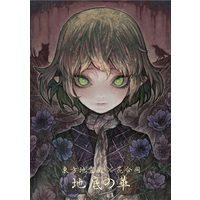 Doujinshi - Novel - Anthology - Touhou Project / Satori & Yamame & Koishi & Parsee (地底の華) / 心病神社
