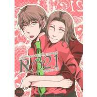 [Boys Love (Yaoi) : R18] Doujinshi - Novel - Hetalia / France x United Kingdom (R:321) / MAOIRON
