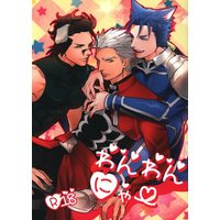 [Boys Love (Yaoi) : R18] Doujinshi - Fate/stay night / Lancer  x Archer (わんわんにゃー) / 1000+10