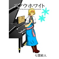 Doujinshi - Novel - Touhou Project / Alice Margatroid (スノウホワイト-a little fairy tale,in the silent andsnow world-) / Mahoroba