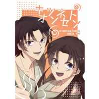 Doujinshi - Manga&Novel - Anthology - Meitantei Conan (キツネトオンセン) / かもとびーる