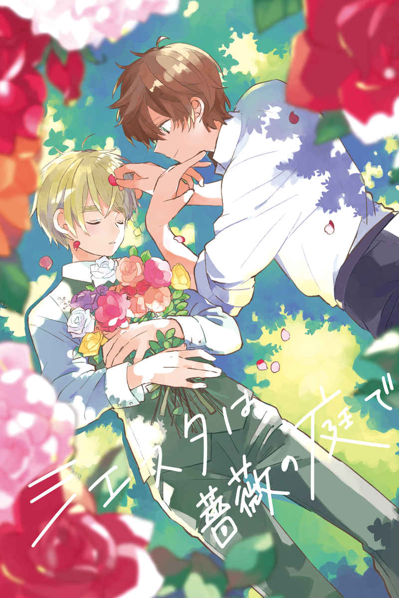 Doujinshi - Novel - Anthology - Hetalia / Spain x United Kingdom (シエスタは薔薇の庭で) / 晴れのち雨でもtomaTEAな!
