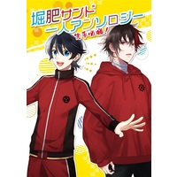 Doujinshi - Novel - Anthology - Touken Ranbu / Hizen Tadahiro & Saniwa (Female) & Saniwa & Horikawa Kunihiro (堀肥サンド一人アンソロジー 先手必勝!) / 5726本丸