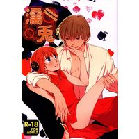 [NL:R18] Doujinshi - Anthology - Gintama / Okita Sougo x Kagura (濡兎 *アンソロジー ☆銀魂) / a 3103 hut