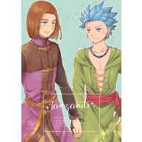 Doujinshi - Dragon Quest XI / Hero (DQ XI) x Erik (Tanzanite) / beavers