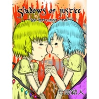 Doujinshi - Novel - Touhou Project (Shadow of Justice -Lost dignity,Injred Crimson) / Mahoroba
