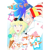 Doujinshi - Promare / Lio & Galo (ぼくらのサマーバケーション【通常発送】) / みやびー