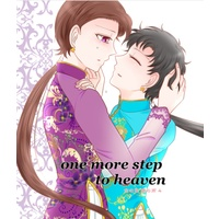 Doujinshi - Sailor Moon (one more step to heaven) / noraguma